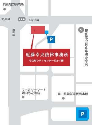 近藤幸夫法律事務所への地図